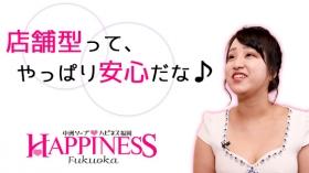 ハピネス福岡(ハピネスグループ)の求人動画
