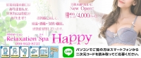 Relaxation Spa Happy-ハッピーで働くメリット3