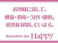 Relaxation Spa Happy-ハッピーで働くメリット2
