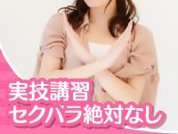 ときめき女学園 小岩店で働くメリット3