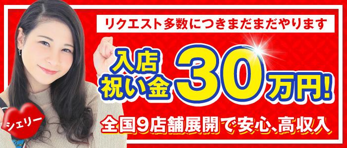 ハピネス東京 吉原店の求人画像