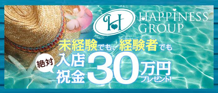 ハピネス東京 吉原店(ハピネスグループ)の体験入店求人画像