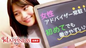 ハピネス東京 吉原店のバニキシャ(女の子)動画