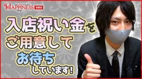 ハピネス東京 吉原店の求人動画