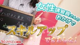 ハピネス東京 吉原店(ハピネスグループ)の求人動画
