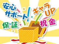 熊本ハレ系で働くメリット3