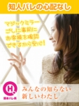 熊本ハレ系で働くメリット5
