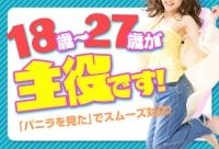 熊本ハレ系で働くメリット2