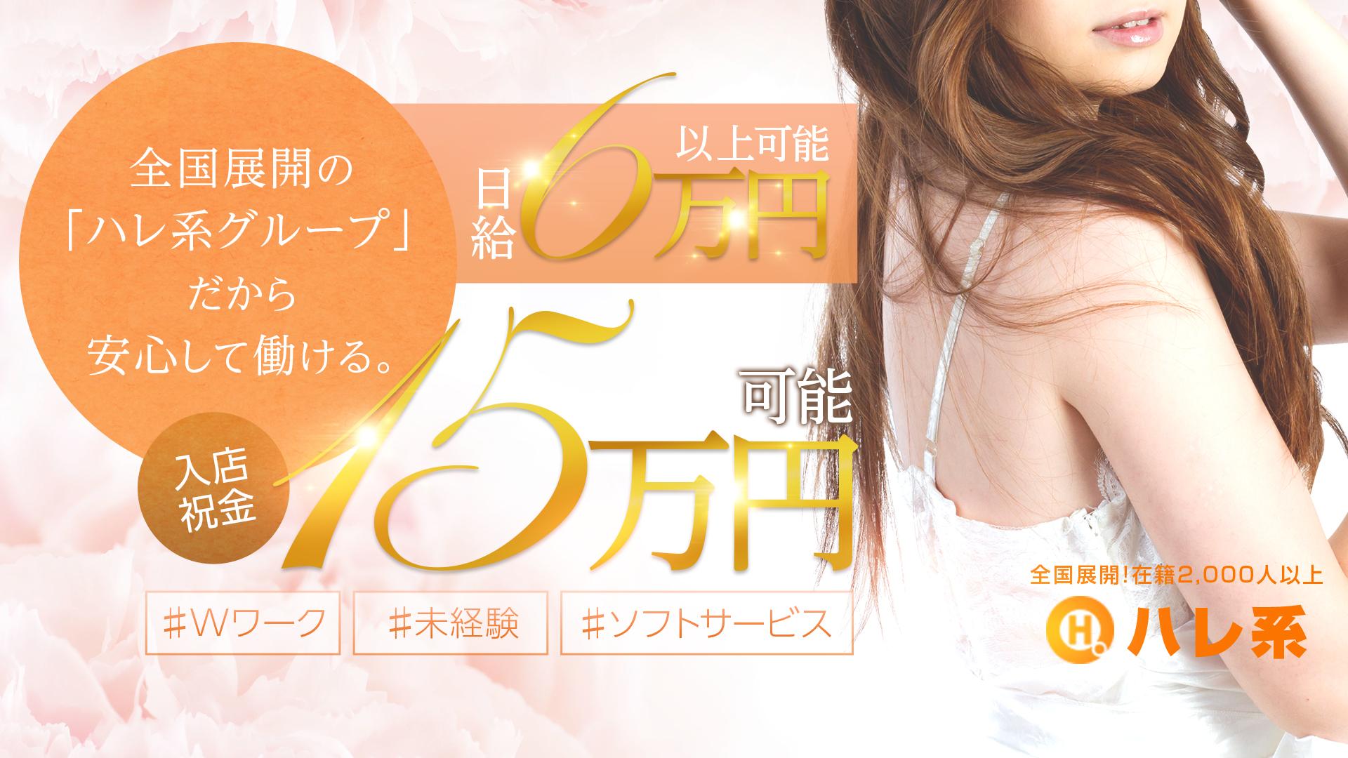 熊本ハレ系の求人画像