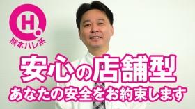 熊本ハレ系の求人動画