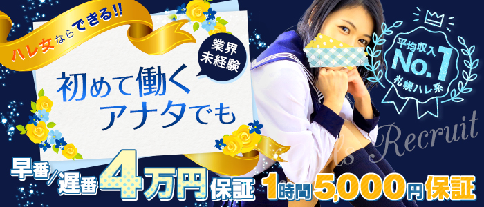 ハレンチ女学園(札幌ハレ系)