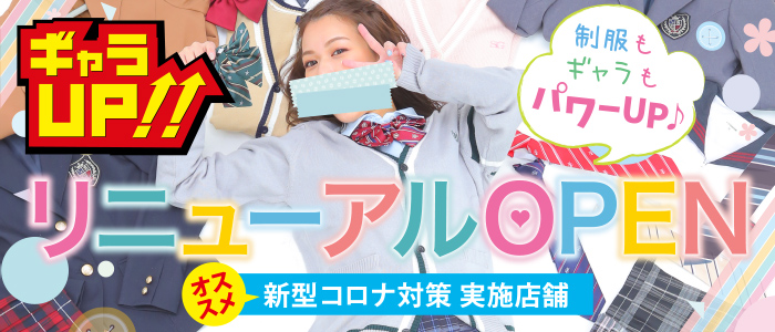 制服コーデ(札幌ハレ系)
