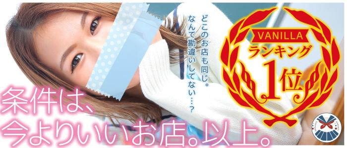 制服コーデ(札幌ハレ系)の求人画像