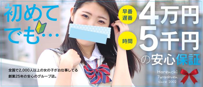未経験・ハレンチ女学園(札幌ハレ系)