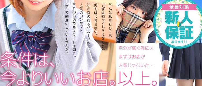 制服コーデ(札幌ハレ系)の未経験求人画像