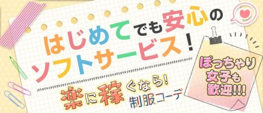 制服コーデ(札幌ハレ系)の求人情報