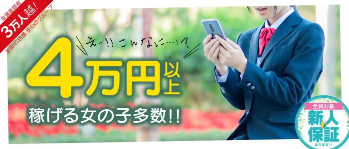 制服コーデ(札幌ハレ系)の体験入店求人画像