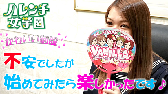 ハレンチ女学園(札幌ハレ系)のバニキシャ(女の子)動画