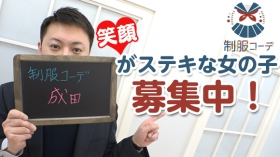 制服コーデ(札幌ハレ系)の求人動画