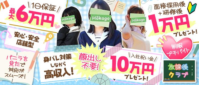 放課後クラブ(福岡ハレ系)の求人画像