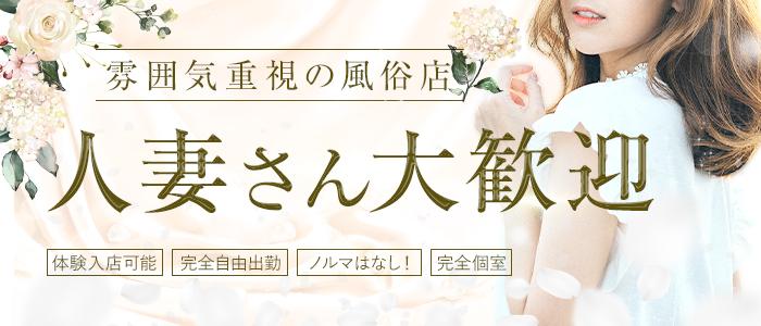人妻・熟女・放課後クラブ(福岡ハレ系)