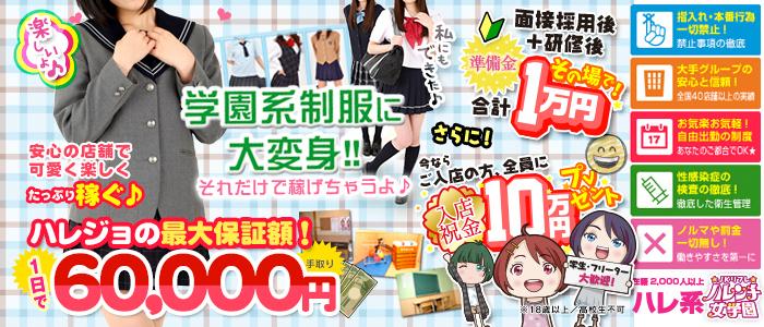 体験入店・福岡ハレンチ女学園