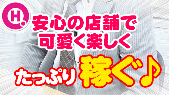 福岡ハレンチ女学園のバニキシャ(スタッフ)動画