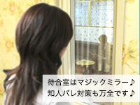 お客様待合室の鏡はマジックミラー♪のアイキャッチ画像