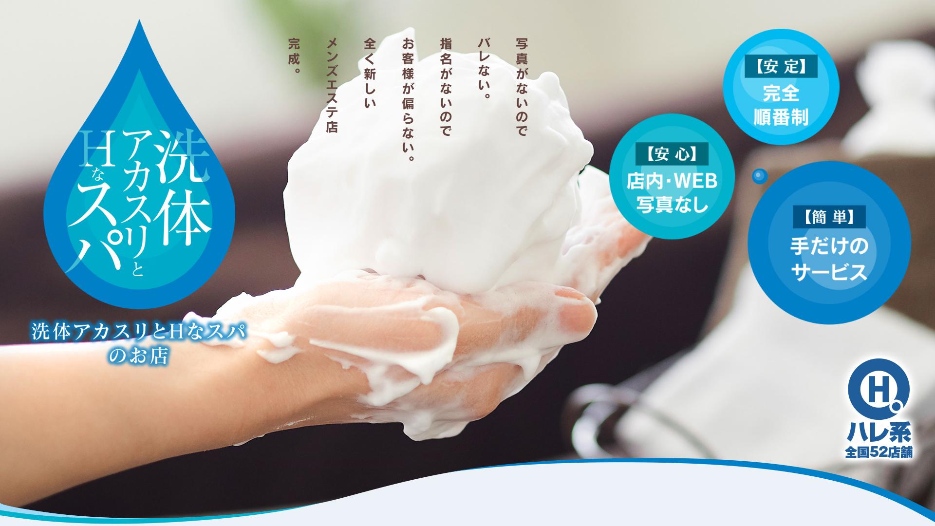 洗体アカスリとHなスパのお店(埼玉ハレ系)の求人画像