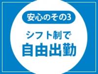 洗体アカスリとHなスパのお店(埼玉ハレ系)で働くメリット3
