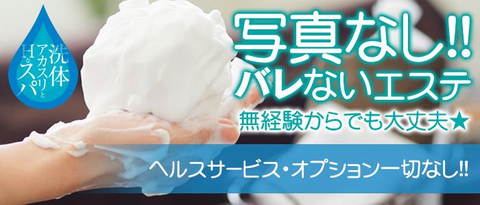 洗体アカスリとHなスパのお店(埼玉ハレ系)の人妻・熟女求人画像