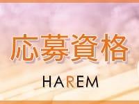 HAREM 盛岡店