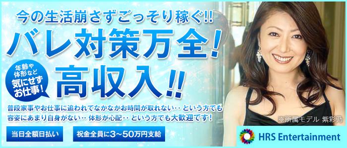 HRSエンターテインメント合同会社の人妻・熟女求人画像