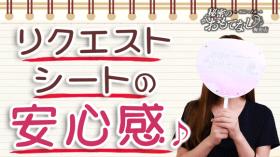 秘密のおもてなし 梅田店に在籍する女の子のお仕事紹介動画
