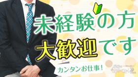 秘密のおもてなし 梅田店の求人動画