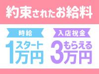 高収入ゲットしよう☆のアイキャッチ画像