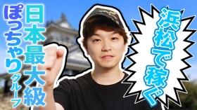 浜松駅前ちゃんこのスタッフによるお仕事紹介動画