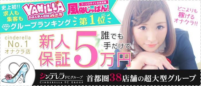 体験入店・新橋ハートクリニック