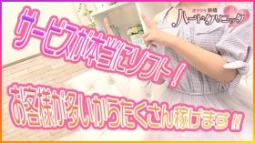 新橋ハートクリニック(シンデレラグループ)の求人動画