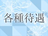 エッチなお姉さん倶楽部 盛岡店で働くメリット3