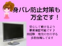 秘書コレクション下関店