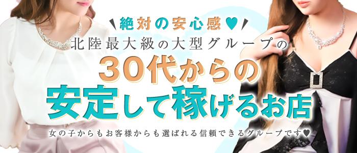 富山の20代~50代が集う人妻倶楽部の求人画像