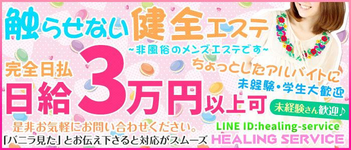 未経験・HEALING SERVICE