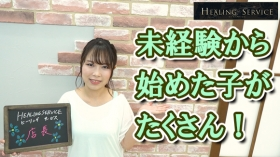 HEALING SERVICEの求人動画