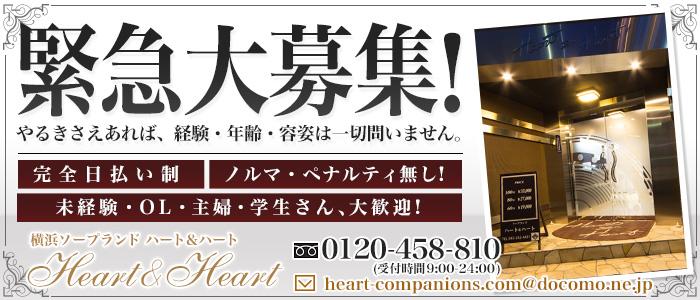 横浜ハート&ハートの求人画像