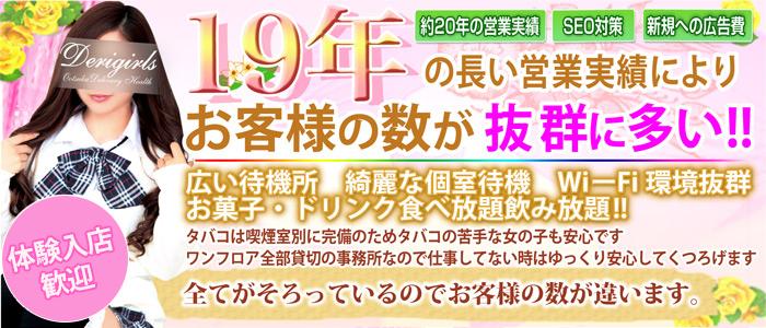体験入店・D-GIRLS