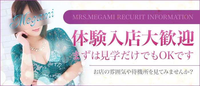 Mrs.女神の体験入店求人画像