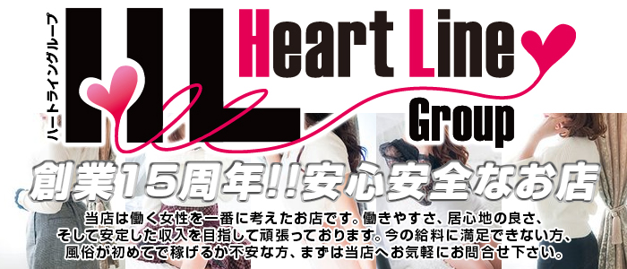 Heart Line Group