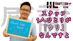 Heart Line Groupの求人動画