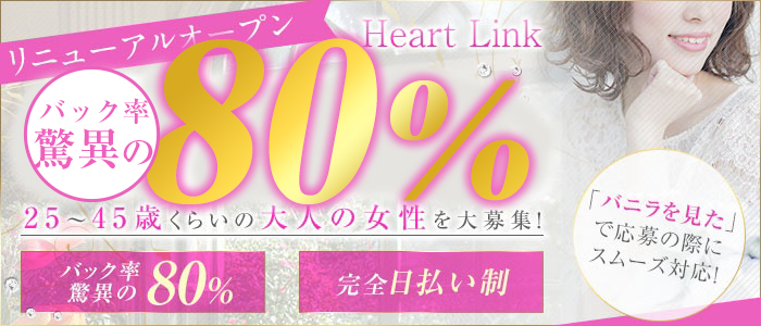 Heart Link(ハートリンク)